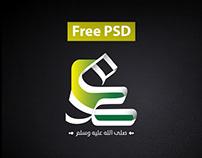 محمد صلى الله عليه وسلم -FREE PSD