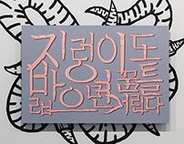 Hangul Proverbs
