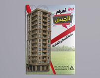 Brochures for buildings