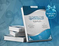 """Book Cover """"EL ISTEDRAK AL OSSOULI"""""""