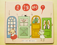 Children's Book 《Who is coming?》2013