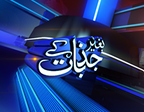 BAGHAIR JAZBAAT KAY_SAMAA TV