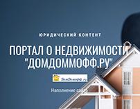 Наполнение портала о недвижимости