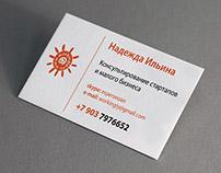 Визитка и логотип для Надежды Ильиной