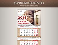 Квартальные календари 2019