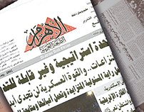 """Al Ahram Newspaper Arabic edition"" Adv"