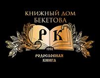 Оформление бренда производителя родословных книг