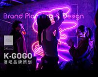 K·GOGO 酒吧品牌策划
