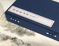 澄碧簃曲谱/Cheng Bi Yi Kunqu Opera Notation