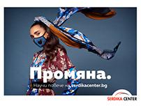CHANGE/ Serdika Center Sofia