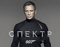 Agent 007 Spectre Promo