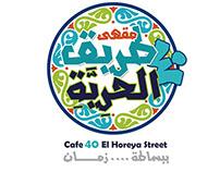 Logo Cafe 40 El Horeya street