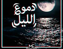 Track Dmwo3 Ellyl | دموع الليل