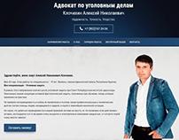 Личный сайт адвоката по уголовным делам (Landing Page)