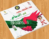 Booklet لقاء الأشقاء يتجدد في الدمام ٢٠١٥