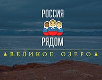 Россия Рядом: Великое Озеро