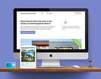 Продающий сайт для строительной компании Алексея Лазько