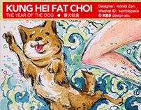 #010 「靈犬旺歲」THE YEAR OF THE DOG
