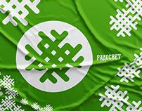 Радосвет Создание логотипа и фирменного стиля