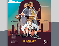 Theater billboard