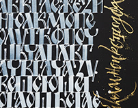 Calligraphy for Book Arsenal
