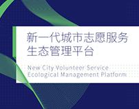 志愿中国产品手册 Product Catalog Of The Chinese Volunteers