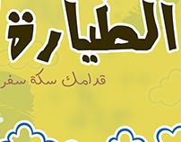 El-Tayara