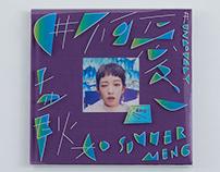 孟耿如 - 首張迷你專輯《 #不可愛 》精裝版