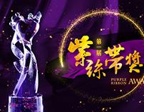 第一屆紫絲帶獎 1th Purple Ribbon Award / Motion Graphic