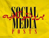 Social Media Posts - Pronto Cafe