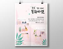 Mong-Hwa Flea Market, Branding Collateral Design 2019