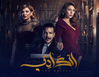 "Al Kateb ""The Writer"" 