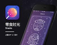 占卜 星座app