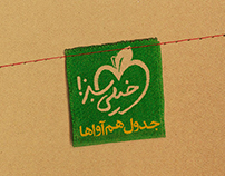 Kheili Sabz Educational Brochure