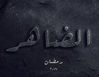 El-Daher Series - Ramadan 2017