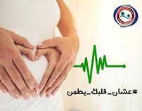مركز المستقبل لطب الجنين