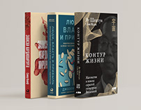 Book Covers for Alpina Publisher, 2020