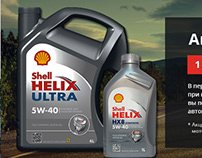 Motor oil shop design