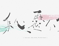 MV | 身心靈不全 / 奇哥