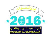 أنفوجرافيك | شعارات سعودية تغيرت في 2016