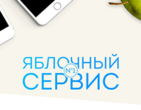 Сайт Яблочный Сервис №1