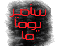 Typography quote for Mahmmoud Darwish