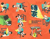 臺灣科技大學 2019設計系學會   主視覺設計