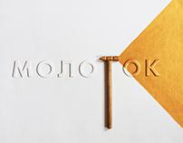 """""""МОЛОТОК"""" / hand made poster"""