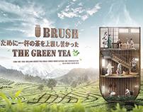[日式玄米茶]电商合成海报学员作品