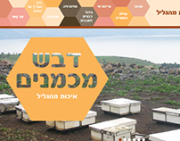 Design and building a website for Michmanim honey 2015