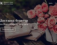 Сайт по доставке букетов