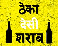 Theka Desi Sharab Wallart