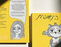 """Owl Yanka"" - Children Book"