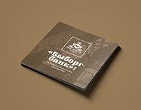 Historical book for Vyborg Bank